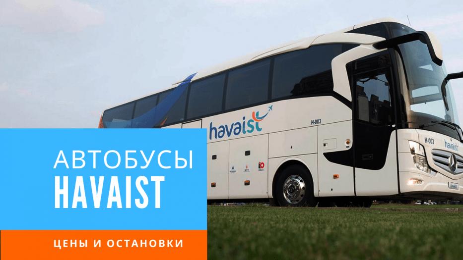 Avtobusi-havaist