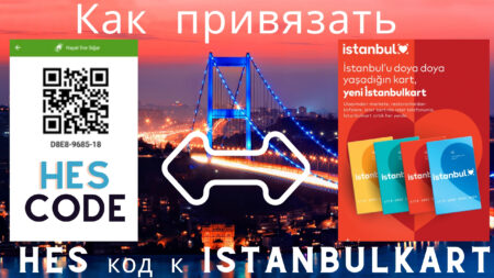 Как привязать HES код к Istanbulkart